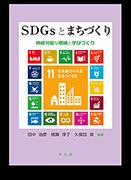 SDGsとまちづくり