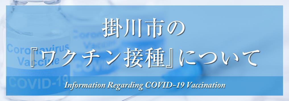 掛川市のワクチン接種について