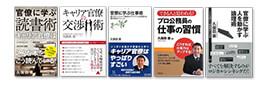 久保田たかしの『著書』